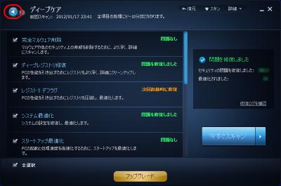 Advanced SystemCare Free ディープケア 完了