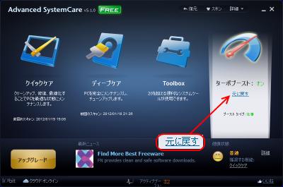 AdvancedSystemCare ターボブースト 解除