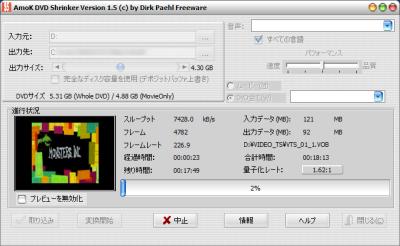 AmoK DVD Shrinker スクリーンショット