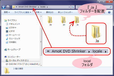 AmoK DVD Shrinker ja フォルダ配置