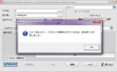 AmoK DVD Shrinker DVDコピープロテクト