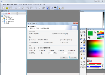 AniFX 日本語化完了