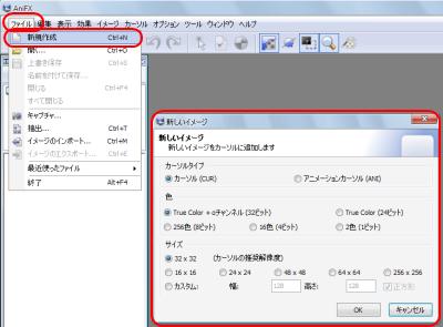AniFX カーソル新規作成