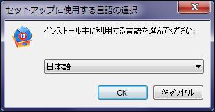 Any Audio Converter インストール言語設定