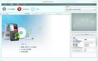 Any Audio Converterスクリーンショット