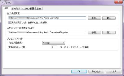 Any Audio Converter オプション(全般)