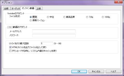 Any Audio Converter オプション(オンライン動画)