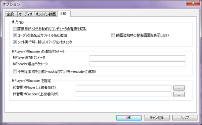 Any Audio Converter オプション(上級)