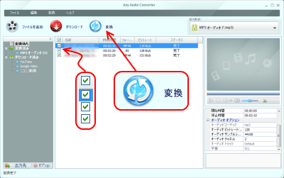 Any Audio Converter 変換