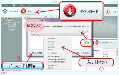 Any Audio Converter 動画ダウンロード