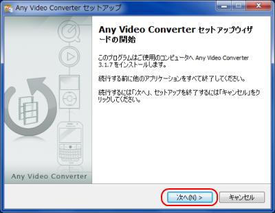 AnyVideoConverterセットアップウィザード