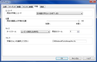 オプション設定(字幕)