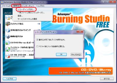Ashampoo Burning Studio の設定 レコーディングオプション