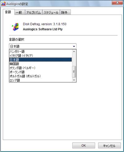 Auslogics Disk Defrag日本語化