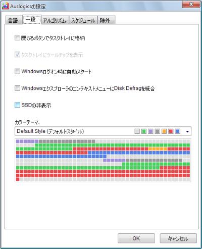 Auslogics Disk Defragの設定 一般