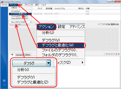 Auslogics Disk Defragデフラグと最適化