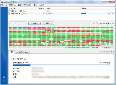 Auslogics Disk Defragスクリーンショット