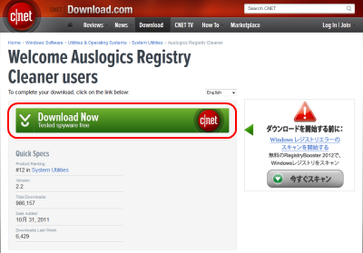 Auslogics Registry Cleanerダウンロードページ Cnet