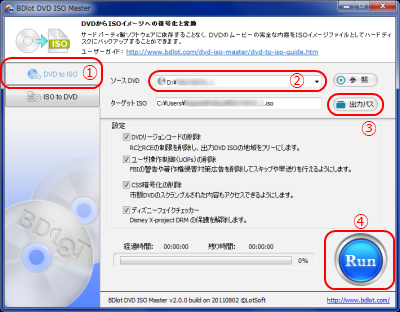 DVDからISOイメージへの復号化と変換