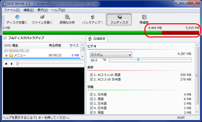 DVD Shrink 圧縮率カスタム設定