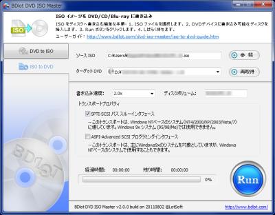 BDlot DVD IISO イメージ書込み