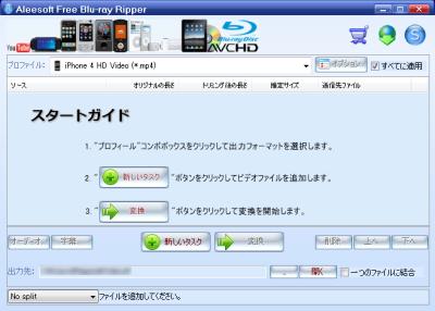 Aleesoft Free Blu-ray Ripper スクリーンショット