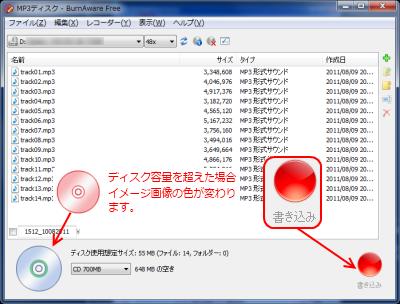 MP3ディスク 書き込み