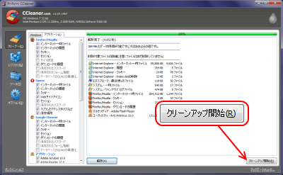 CCleaner ディスククリーナー クリーンアップ
