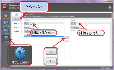 CCleaner オプション設定(クッキーリスト)