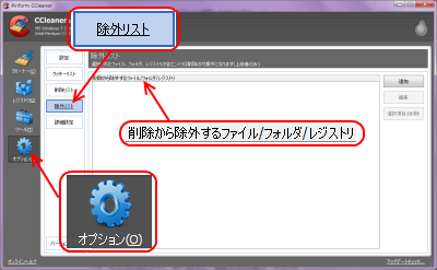 CCleaner オプション設定(除外リスト)