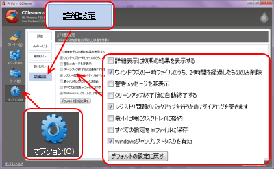 CCleaner オプション設定(詳細設定)