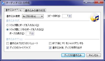 CDBurnerXPオーディオディスク 作成