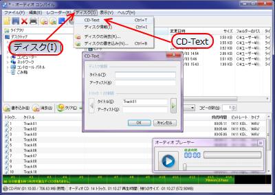 CDBurnerXPオーディオディスク CD-Text