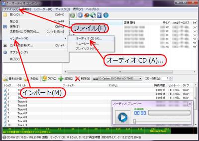 CDBurnerXPオーディオディスク CDコピー