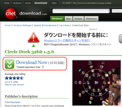 Cnet Download.com CircleDockダウンロード