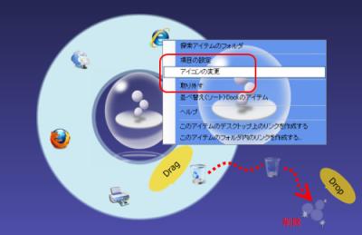 CircleDock登録したアイテムの編集