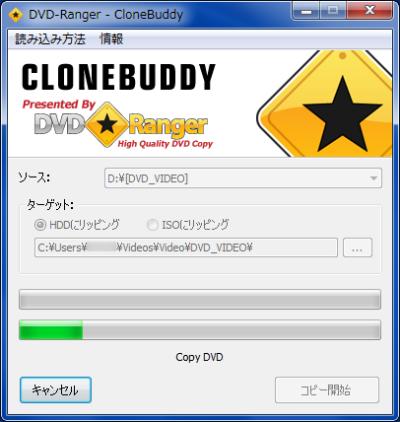 CloneBuddy スクリーンショット