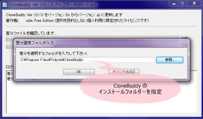 CloneBuddy  日本語化パッチ実行