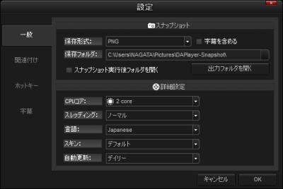 DAPlayer 一般設定
