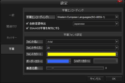 DAPlayer 字幕設定