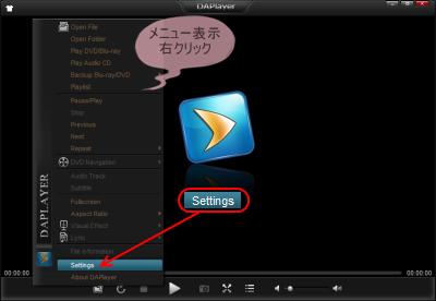 DAPlayer 日本語設定