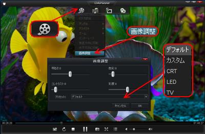 DAPlayer 画像調整