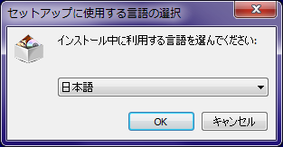 DVDSmithインストール言語選択