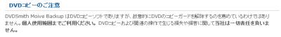 DVDSmith DVDコピー上の注意