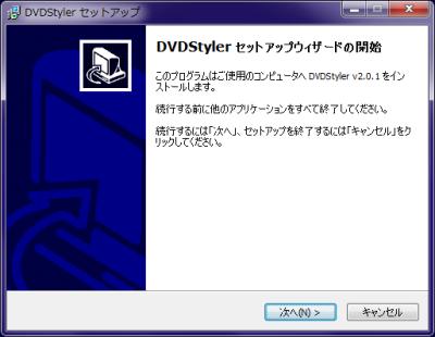 DVDStyler インストール