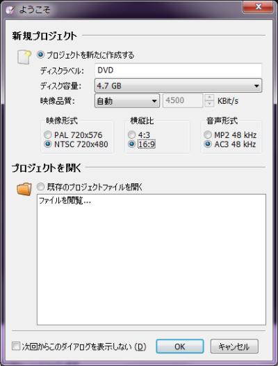 DVDStyler 開始画面