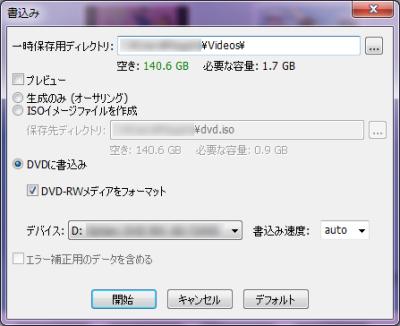 DVD書込み設定