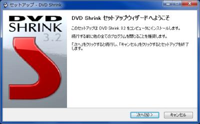 DVD Shrink セットアップウィザード