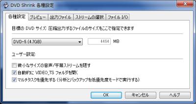 DVD Shrink 設定 各種設定