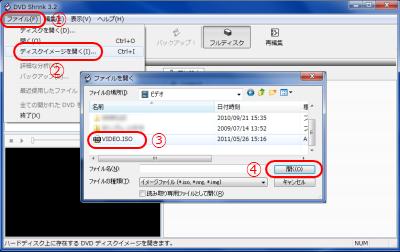 DVD Shrink ディスクイメージファイルの読み込み